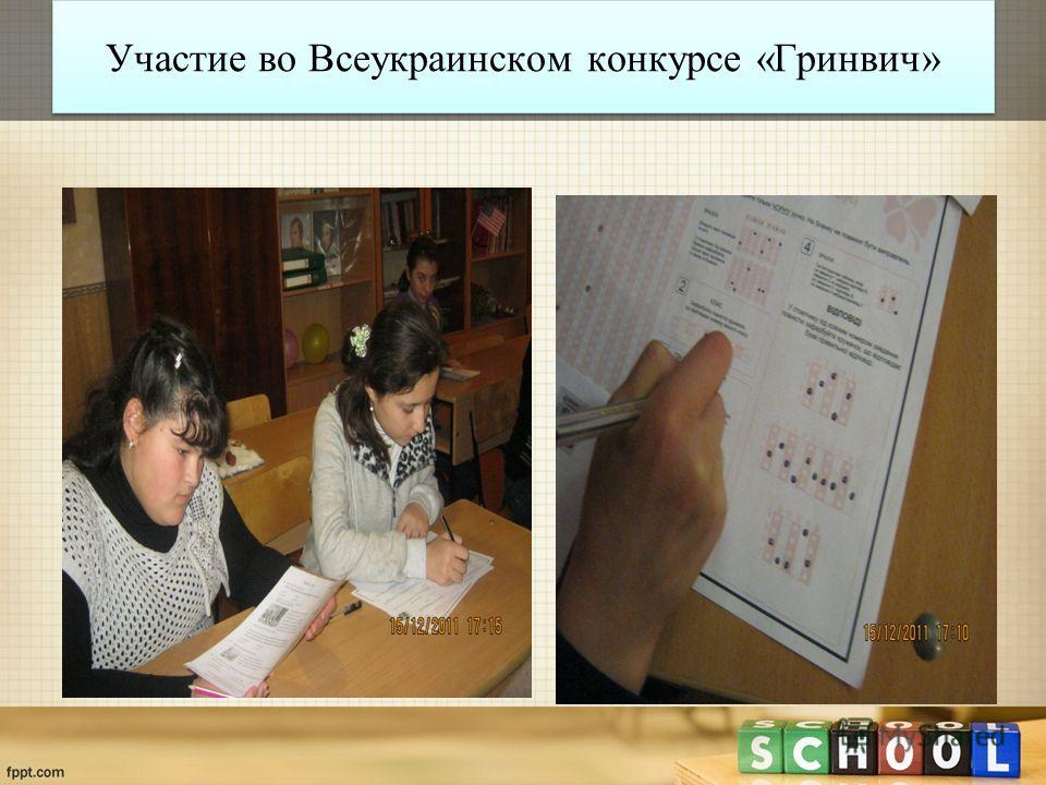 Участие во Всеукраинском конкурсе «Гринвич»