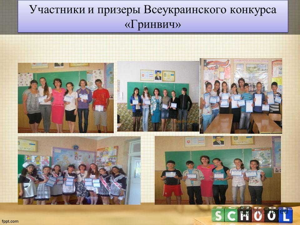 Участники и призеры Всеукраинского конкурса «Гринвич»