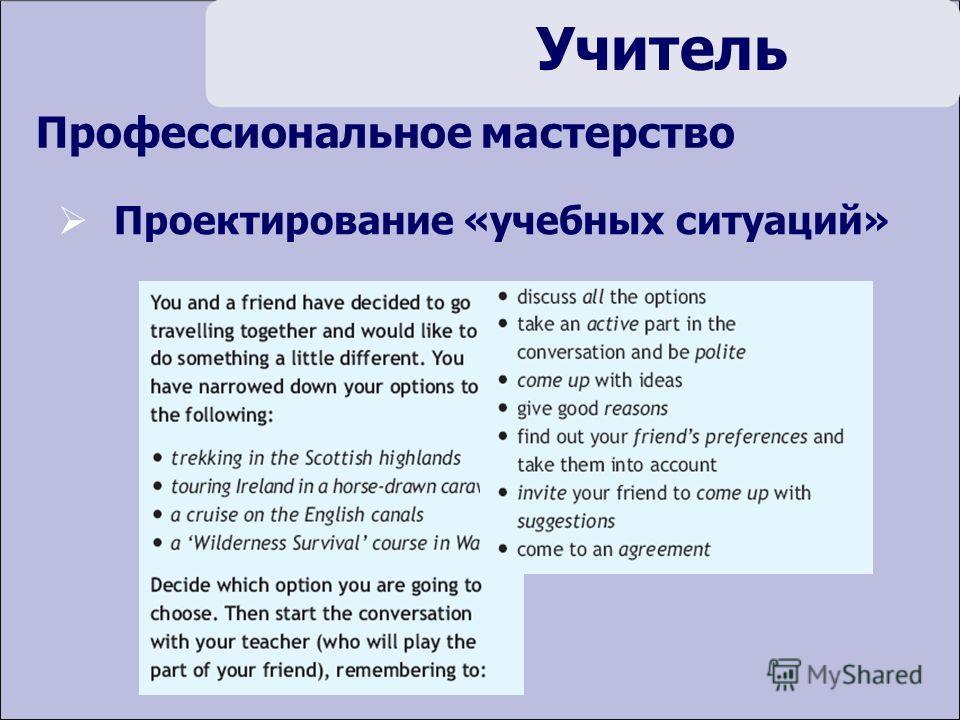 Учитель Профессиональное мастерство Проектирование «учебных ситуаций»