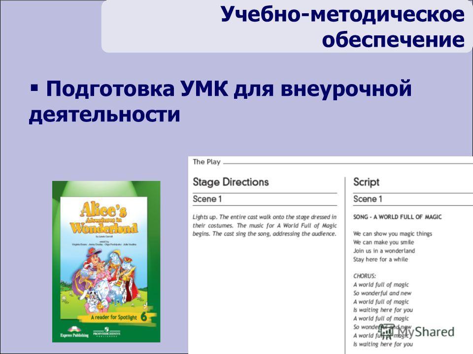 Подготовка УМК для внеурочной деятельности Учебно-методическое обеспечение