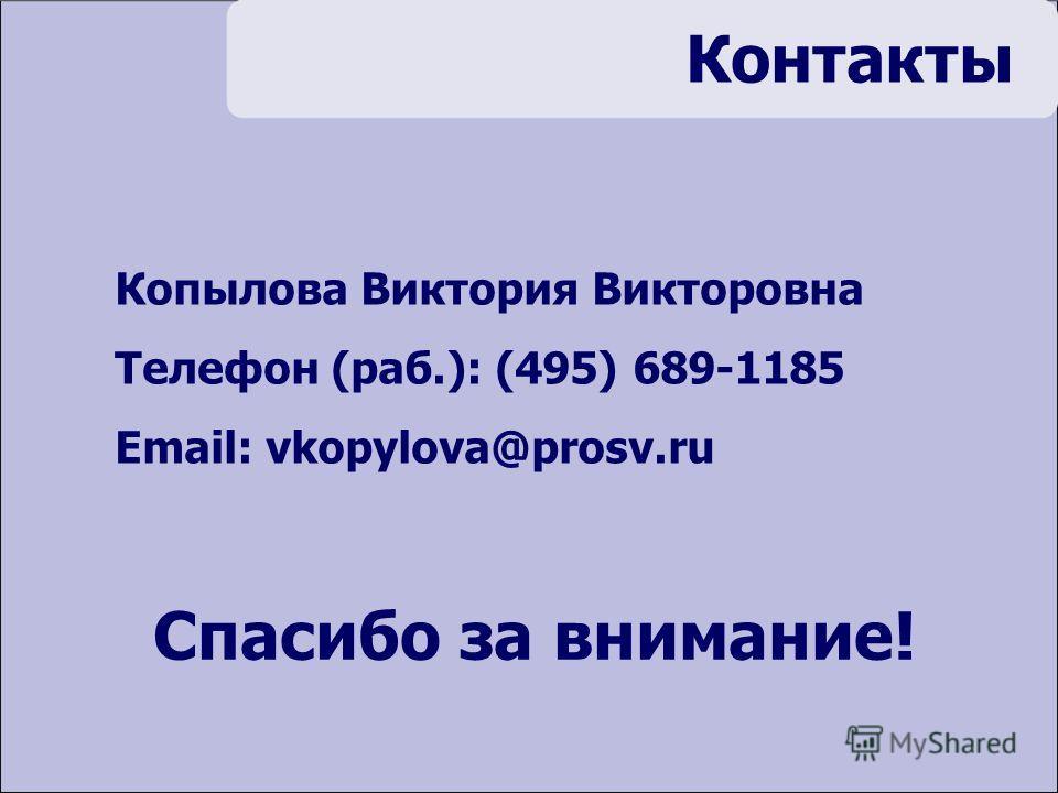 Контакты Копылова Виктория Викторовна Телефон (раб.): (495) 689-1185 Email: vkopylova@prosv.ru Спасибо за внимание!