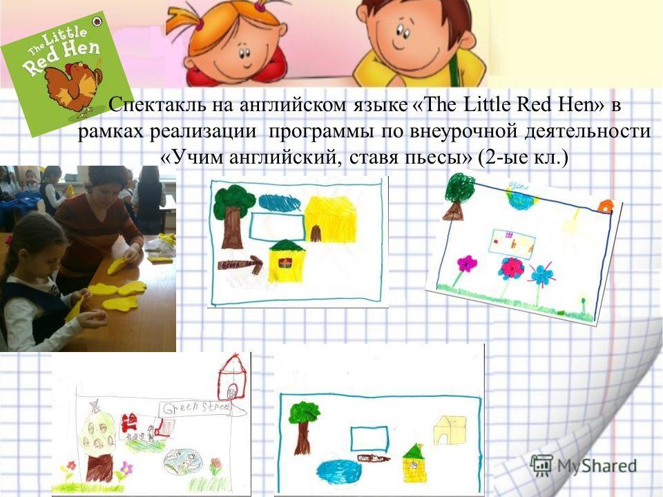 Спектакль на английском языке «The Little Red Hen» в рамках реализации программы по внеурочной деятельности «Учим английский, ставя пьесы» (2-ые кл.)