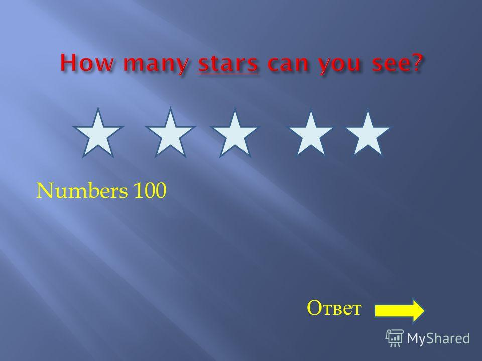 Numbers 100 Ответ