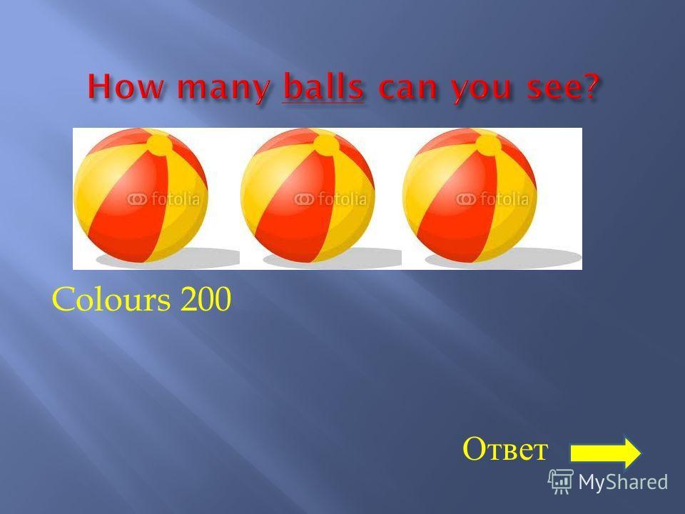 Colours 200 Ответ