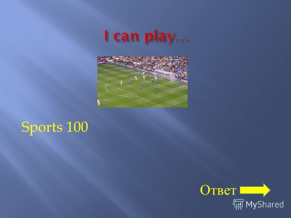 Sports 100 Ответ