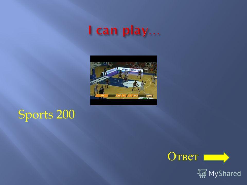 Sports 200 Ответ