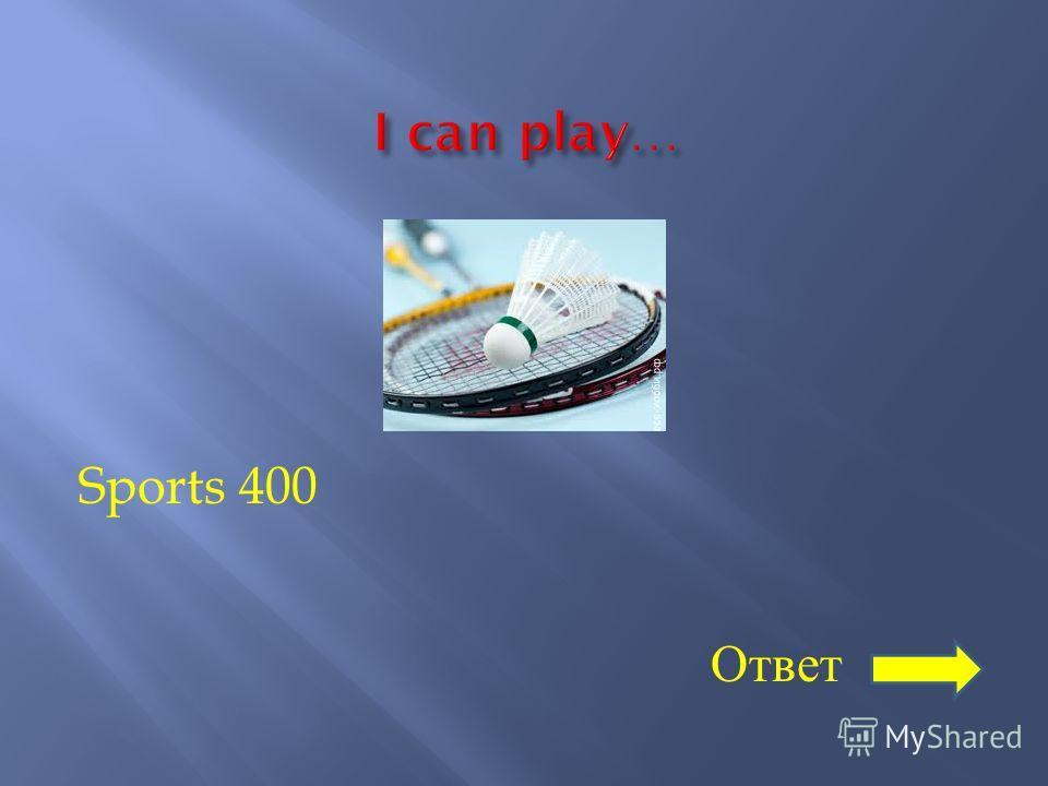 Sports 400 Ответ