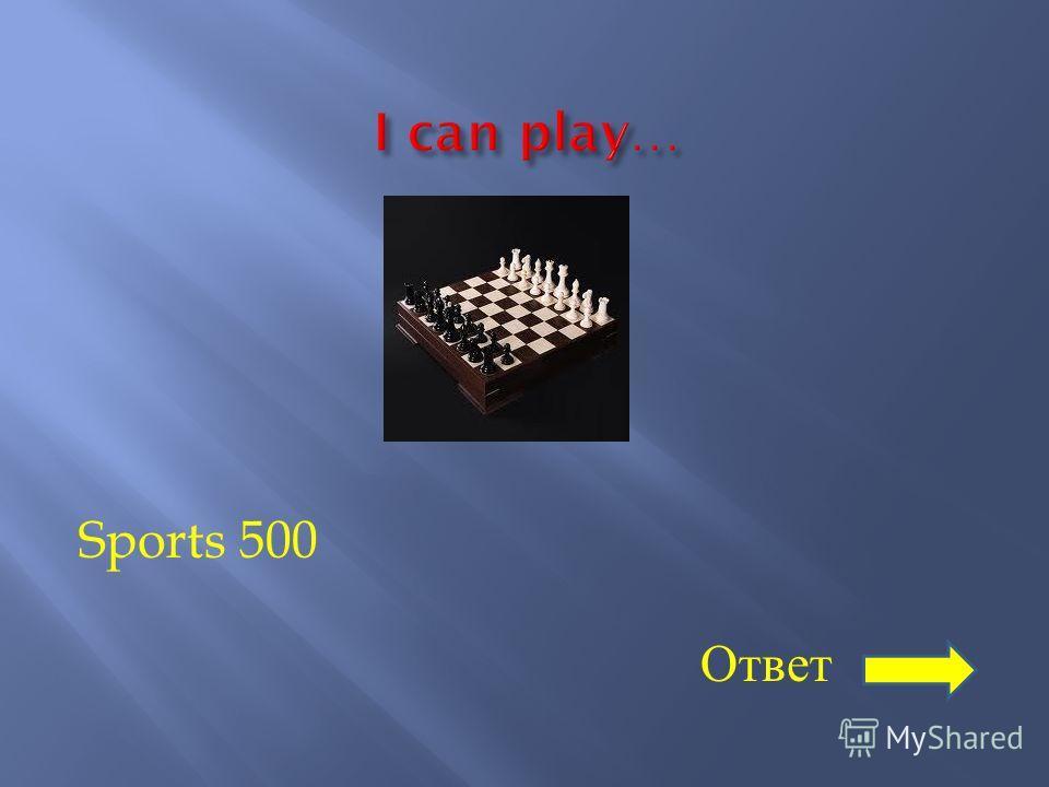 Sports 500 Ответ