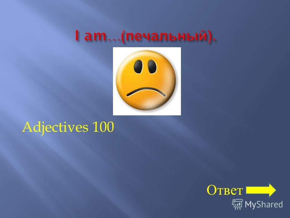 Adjectives 100 Ответ