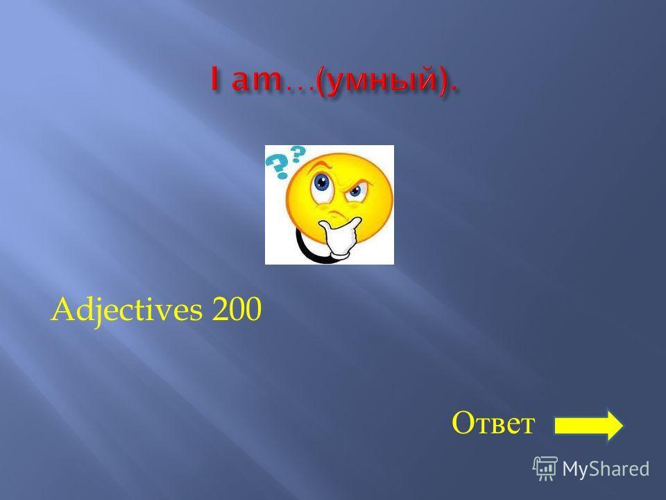 Adjectives 200 Ответ