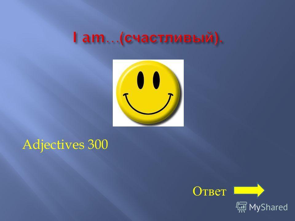 Adjectives 300 Ответ