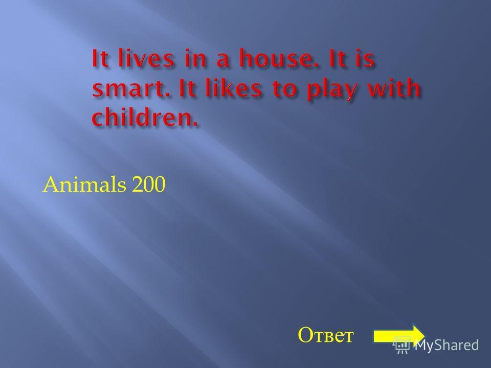 Animals 200 Ответ