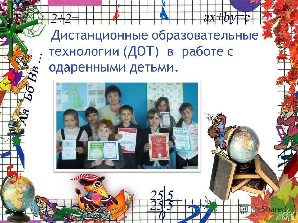 Дистанционные образовательные технологии (ДОТ) в работе с одаренными детьми.