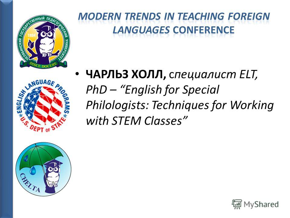 ЧАРЛЬЗ ХОЛЛ, специалист ELT, PhD – English for Special Philologists: Techniques for Working with STEM Classes