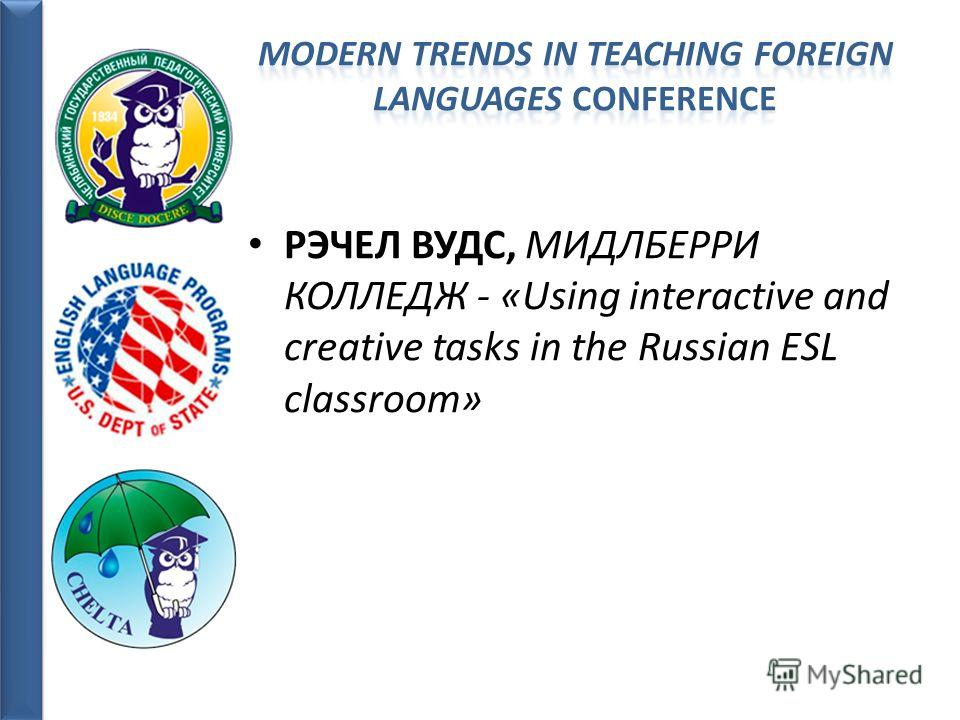 РЭЧЕЛ ВУДС, МИДЛБЕРРИ КОЛЛЕДЖ - «Using interactive and creative tasks in the Russian ESL classroom»