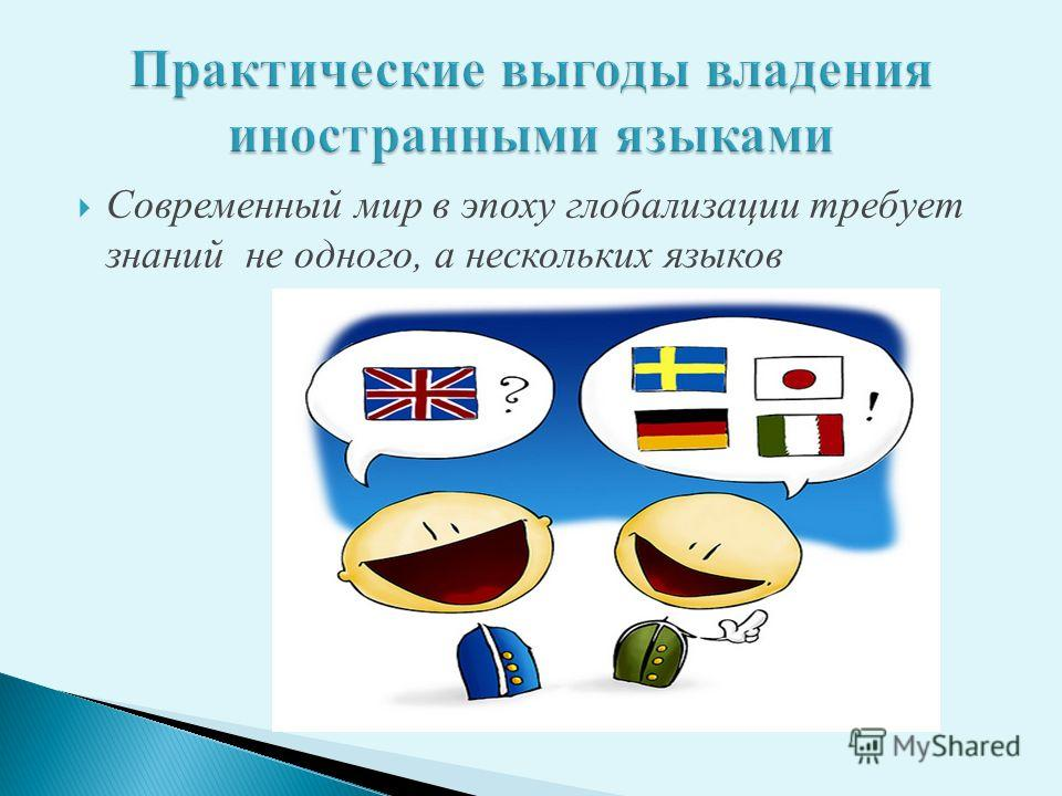 Современный мир в эпоху глобализации требует знаний не одного, а нескольких языков