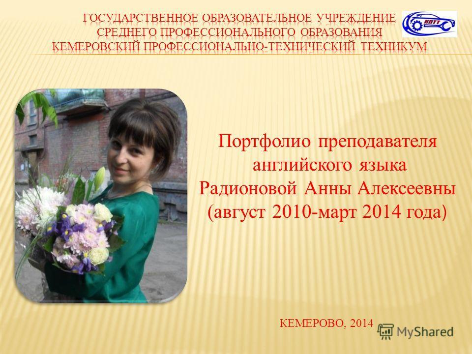 Портфолио преподавателя английского языка Радионовой Анны Алексеевны (август 2010-март 2014 года ) КЕМЕРОВО, 2014