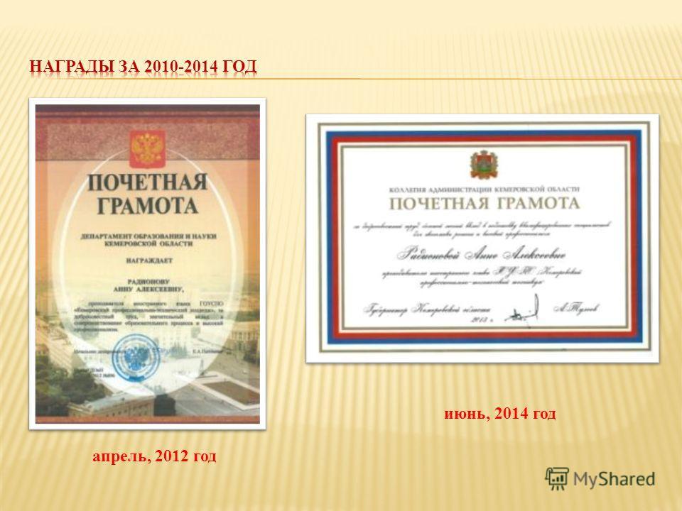 апрель, 2012 год июнь, 2014 год