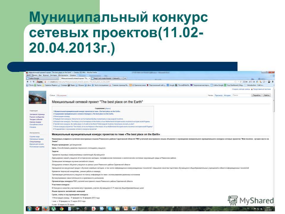 Муниципальный конкурс сетевых проектов(11.02- 20.04.2013 г.)