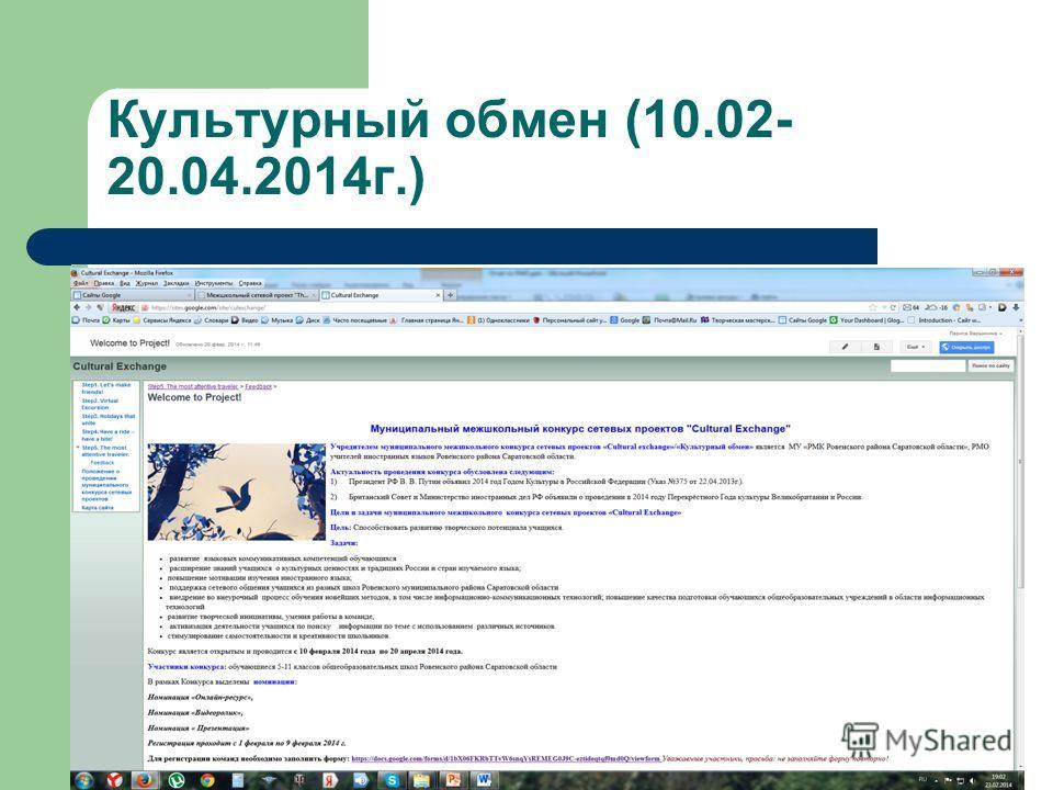 Культурный обмен (10.02- 20.04.2014 г.)