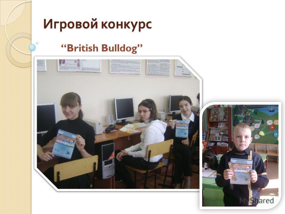 Игровой конкурс British Bulldog