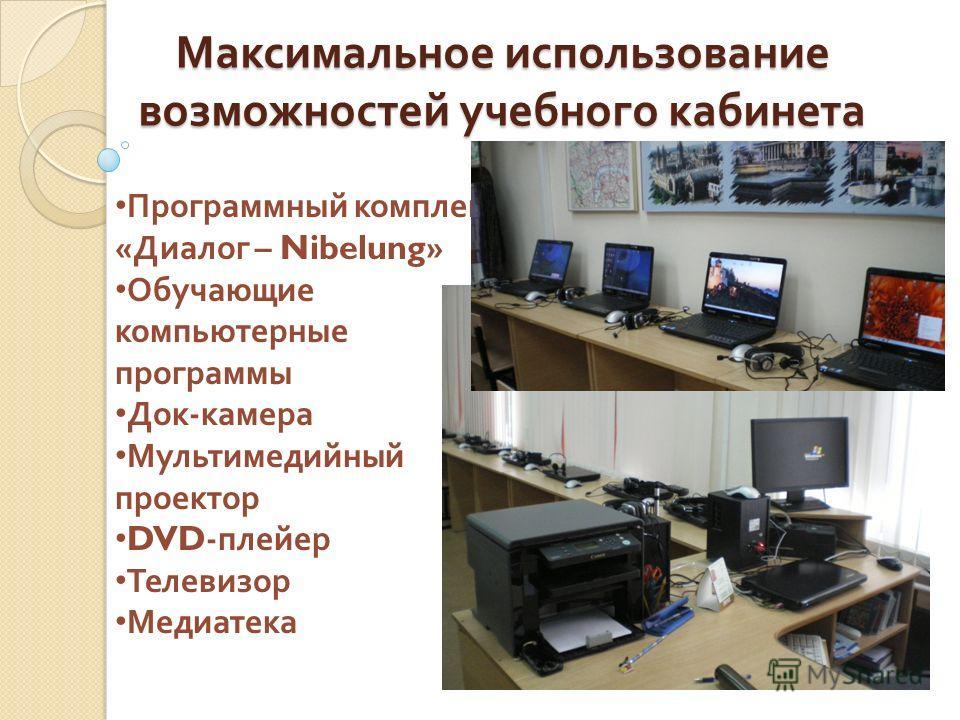 Программный комплекс « Диалог – Nibelung» Обучающие компьютерные программы Док - камера Мультимедийный проектор DVD- плейер Телевизор Медиатека