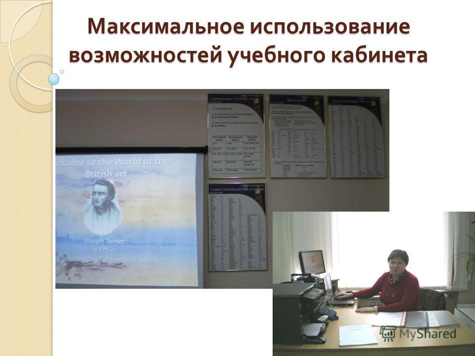 Максимальное использование возможностей учебного кабинета