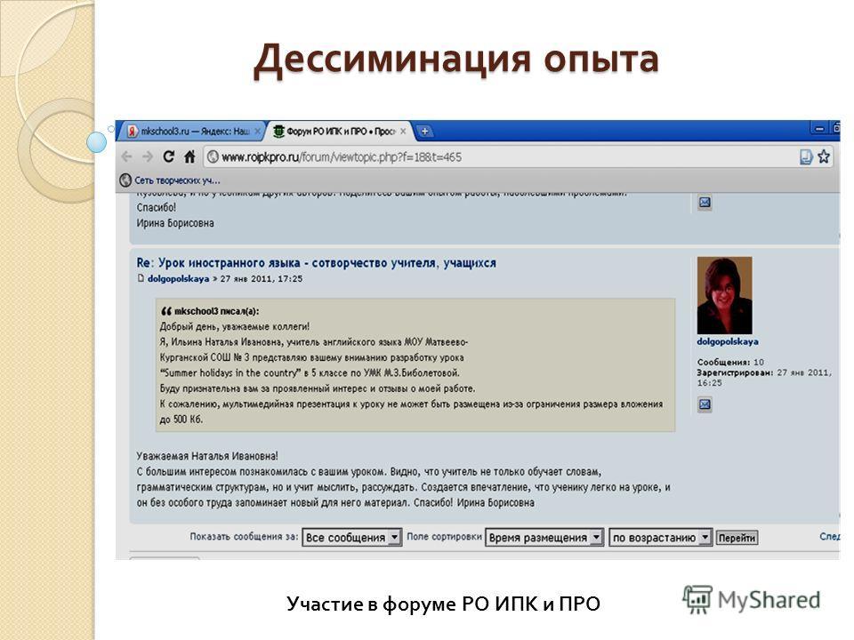 Дессиминация опыта Участие в форуме РО ИПК и ПРО