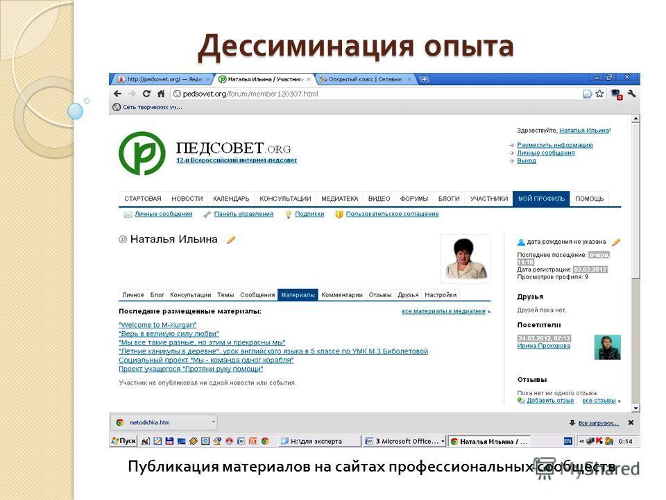 Дессиминация опыта Фото шмо Сделать 4 слайда Публикация материалов на сайтах профессиональных сообществ