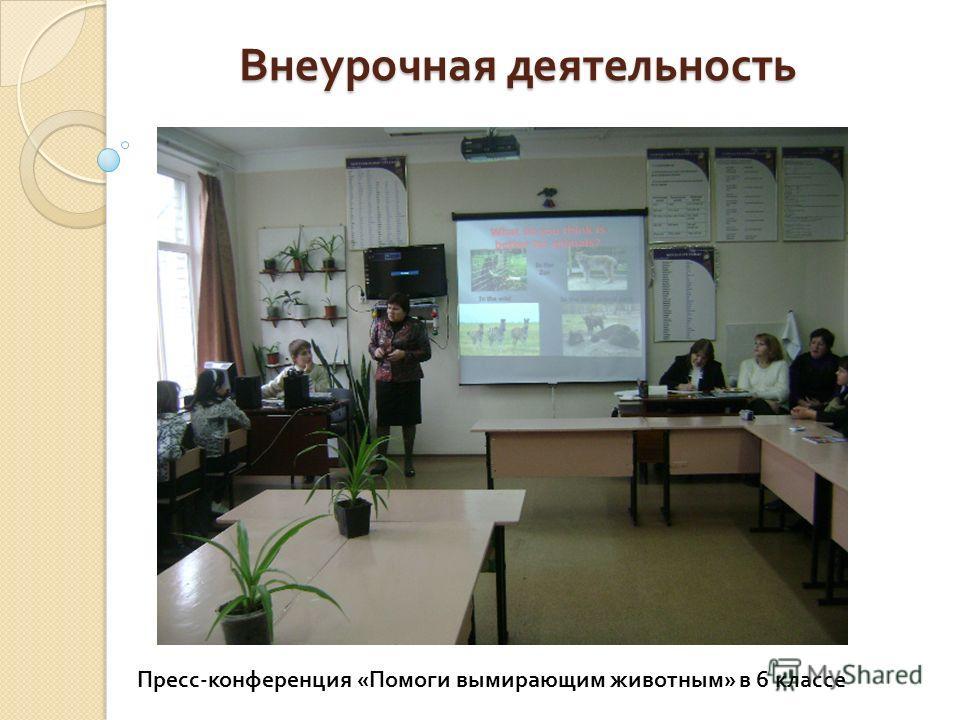 Внеурочная деятельность Пресс - конференция « Помоги вымирающим животным » в 6 классе