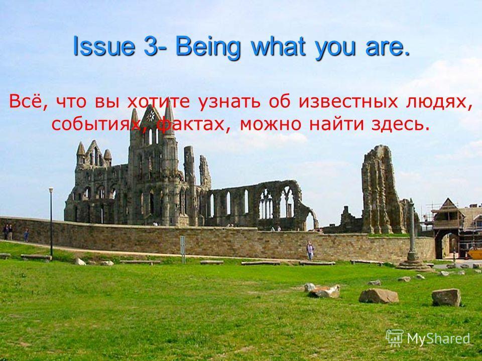 Issue 3- Being what you are. Всё, что вы хотите узнать об известных людях, событиях, фактах, можно найти здесь.