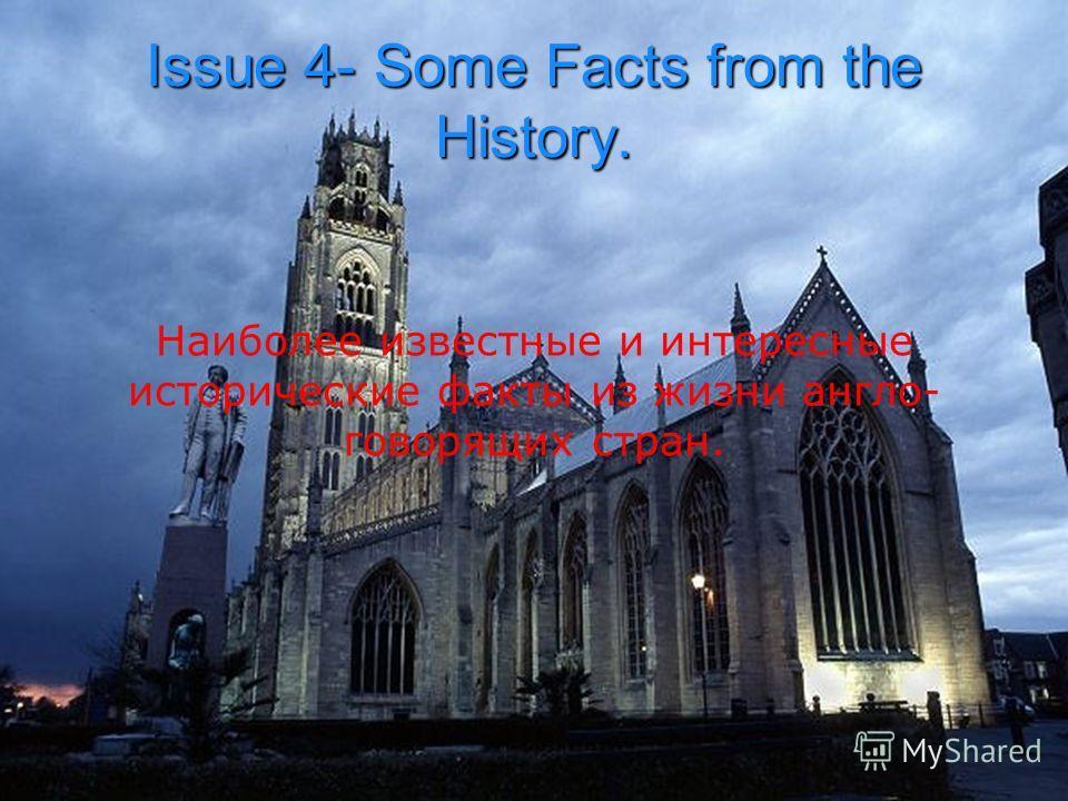 Issue 4- Some Facts from the History. Наиболее известные и интересные исторические факты из жизни англо- говорящих стран.