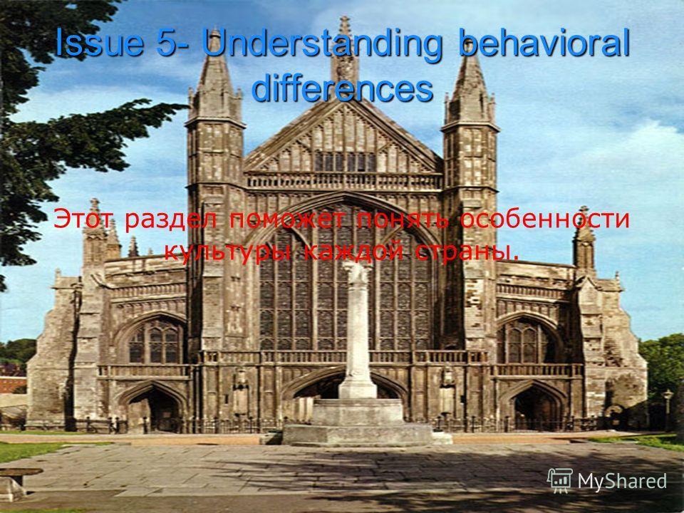 Issue 5- Understanding behavioral differences Этот раздел поможет понять особенности культуры каждой страны.