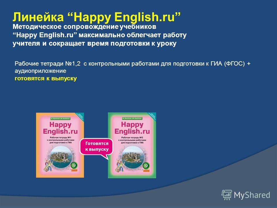 Методическое сопровождение учебников Happy English.ru максимально облегчает работу учителя и сокращает время подготовки к уроку Линейка Happy English.ru Рабочие тетради 1,2 с контрольными работами для подготовки к ГИА (ФГОС) + аудиоприложение готовят