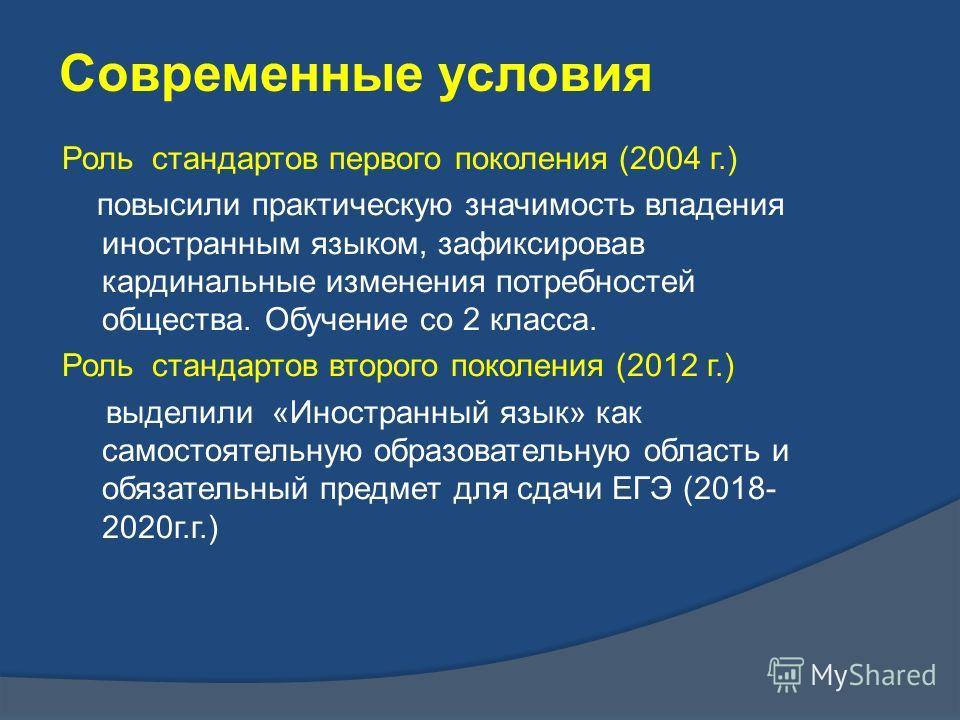 Роль стандартов первого поколения (2004 г.) повысили практическую значимость владения иностранным языком, зафиксировав кардинальные изменения потребностей общества. Обучение со 2 класса. Роль стандартов второго поколения (2012 г.) выделили «Иностранн