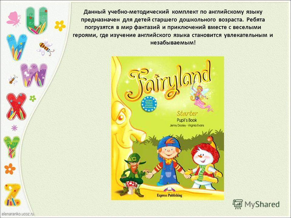 Данный учебно-методический комплект по английскому языку предназначен для детей старшего дошкольного возраста. Ребята погрузятся в мир фантазий и приключений вместе с веселыми героями, где изучение английского языка становится увлекательным и незабыв
