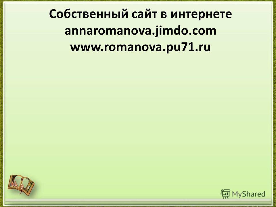 Собственный сайт в интернете annaromanova.jimdo.com www.romanova.pu71.ru