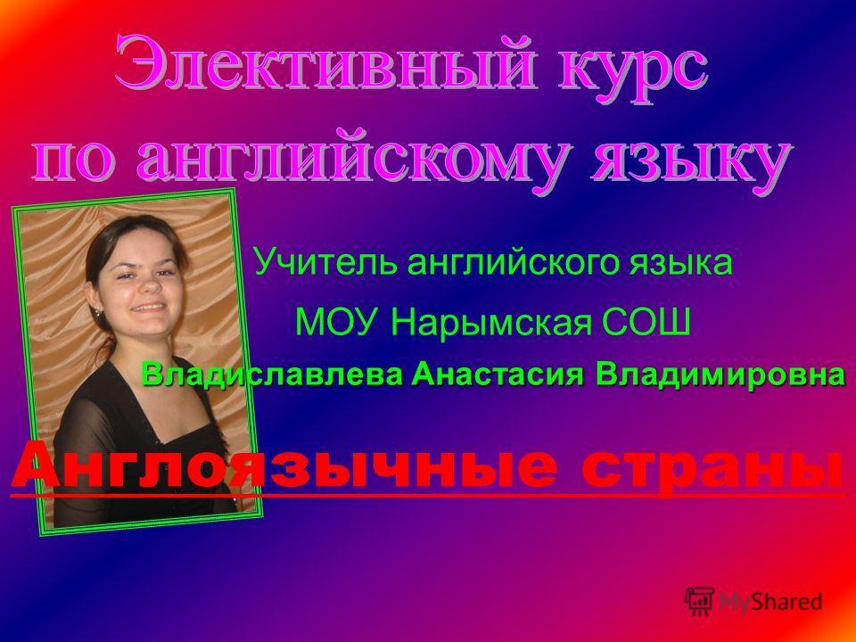 Учитель английского языка МОУ Нарымская СОШ Владиславлева Анастасия Владимировна Англоязычные страны