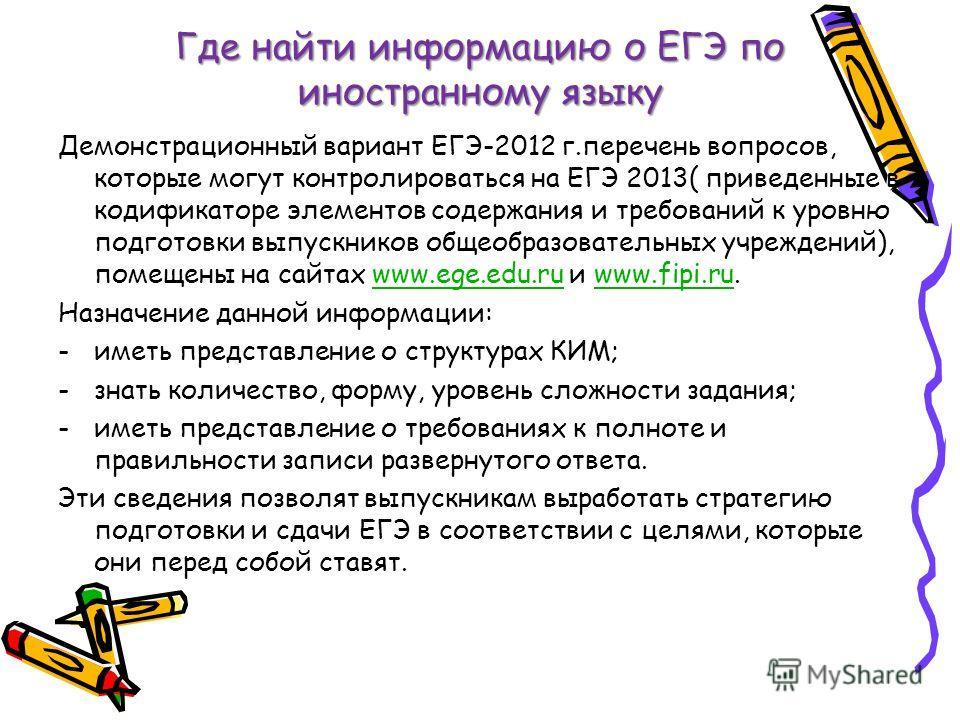 Где найти информацию о ЕГЭ по иностранному языку Демонстрационный вариант ЕГЭ-2012 г.перечень вопросов, которые могут контролироваться на ЕГЭ 2013( приведенные в кодификаторе элементов содержания и требований к уровню подготовки выпускников общеобраз