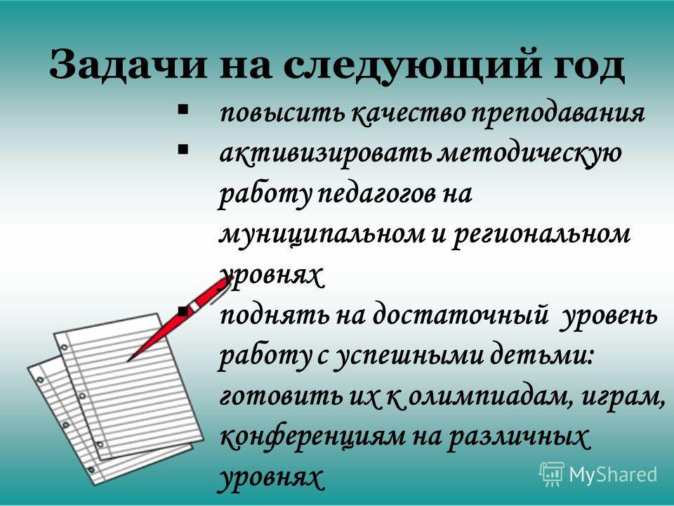 Музыка Середкина С.Д.2010-112011-122012-13 Обученность 100 96 Качество. 98 95
