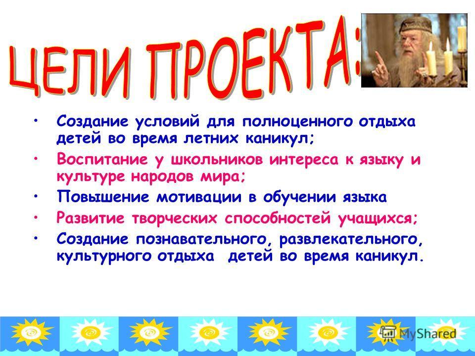 Летний лингвистический лагерь «Волшебное лето» создается на базе Школы «Айыы Кыьата» г. Якутска