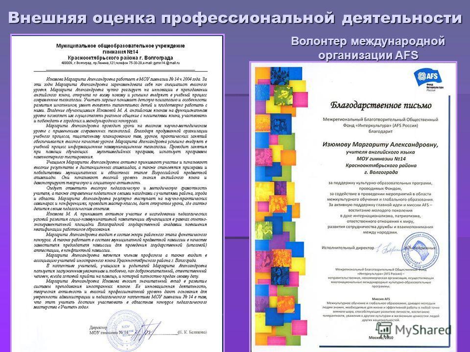 Внешняя оценка профессиональной деятельности Волонтер международной организации AFS