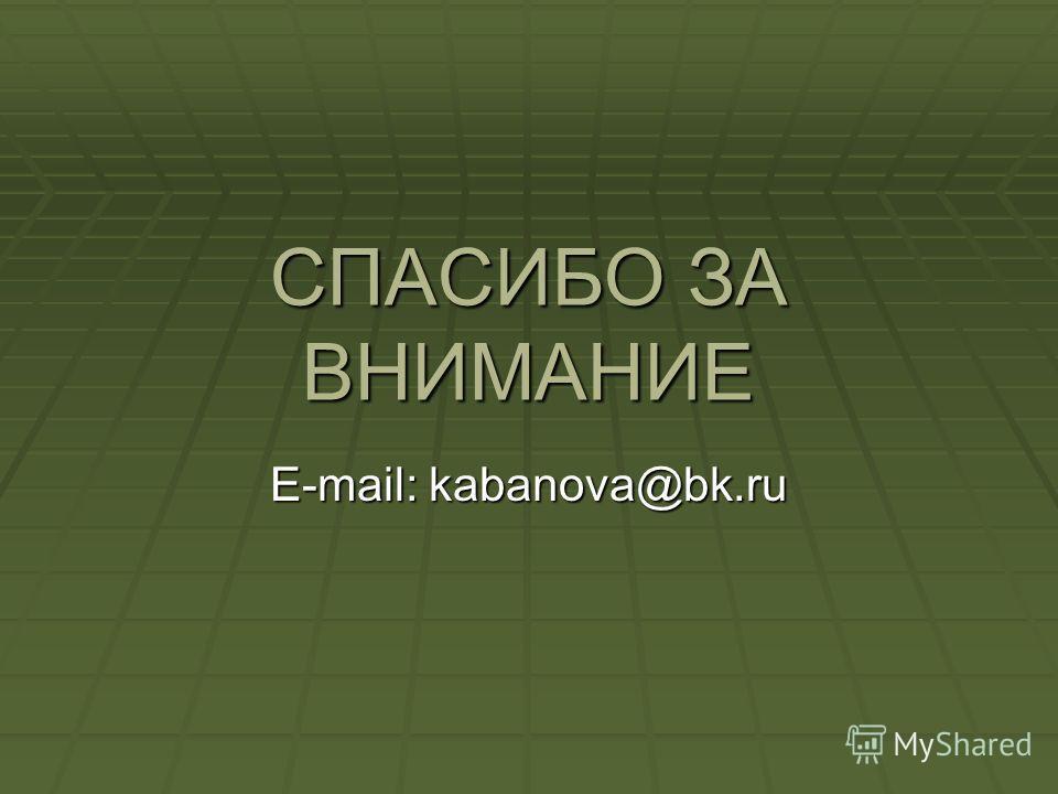СПАСИБО ЗА ВНИМАНИЕ E-mail: kabanova@bk.ru