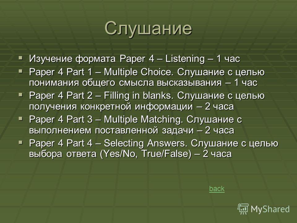 Слушание Изучение формата Paper 4 – Listening – 1 час Изучение формата Paper 4 – Listening – 1 час Paper 4 Part 1 – Multiple Choice. Слушание с целью понимания общего смысла высказывания – 1 час Paper 4 Part 1 – Multiple Choice. Слушание с целью пони