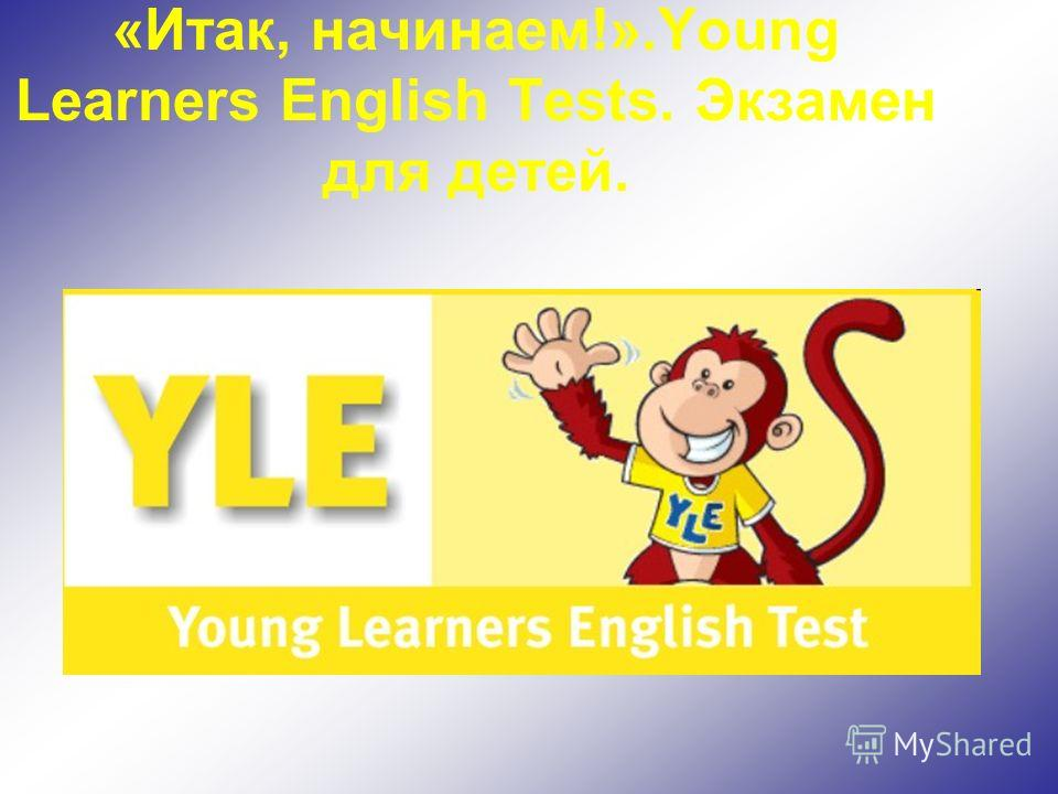 «Итак, начинаем!».Young Learners English Tests. Экзамен для детей.