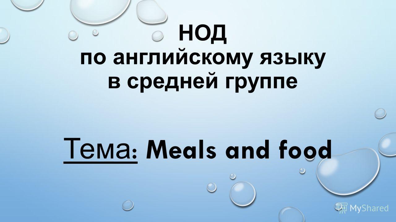 НОД по английскому языку в средней группе Тема : Meals and food