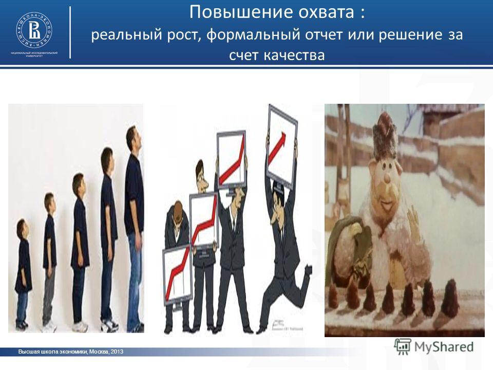 Высшая школа экономики, Москва, 2013 фото Повышение охвата : реальный рост, формальный отчет или решение за счет качества