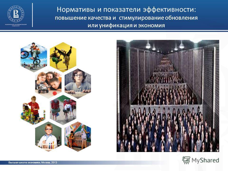 Высшая школа экономики, Москва, 2013 фото Нормативы и показатели эффективности: повышение качества и стимулирование обновления или унификация и экономия