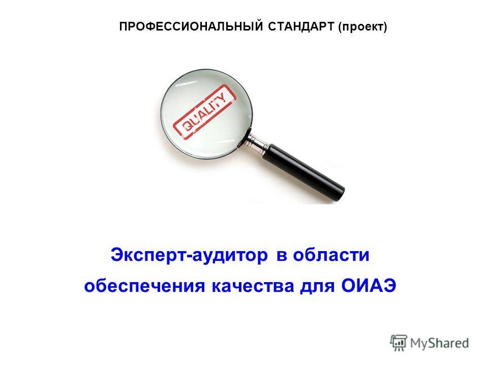 Эксперт-аудитор в области обеспечения качества для ОИАЭ ПРОФЕССИОНАЛЬНЫЙ СТАНДАРТ (проект)