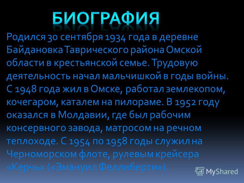 Родился 30 сентября 1934 года в деревне Байдановка Таврического района Омской области в крестьянской семье. Трудовую деятельность начал мальчишкой в годы войны. С 1948 года жил в Омске, работал землекопом, кочегаром, каталем на пилораме. В 1952 году
